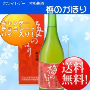 (ホワイトデー)(梅酒)梅のかほり720ml(送料無料)|sendon