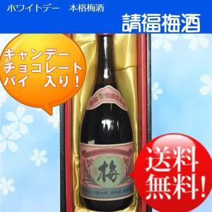 (ホワイトデー)(梅酒)請福梅酒720ml(送料無料)|sendon