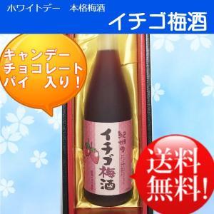 (ホワイトデー)(梅酒)イチゴ梅酒720ml(送料無料)|sendon