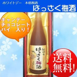 (ホワイトデー)(梅酒)はっさく梅酒720ml(送料無料)|sendon