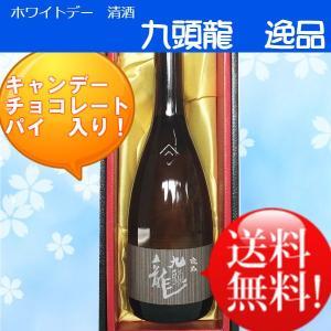 (ホワイトデー)(日本酒)黒龍 逸品720ml(送料無料)|sendon
