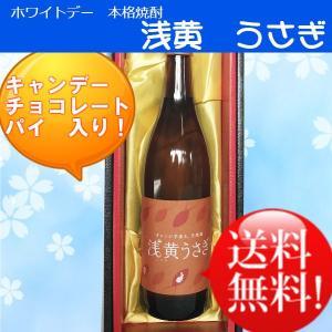 (ホワイトデー)(本格焼酎)浅黄うさぎ600ml(送料無料)|sendon
