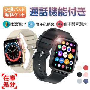 スマートウォッチ 通話機能付き 24時間体温測定 心拍 血圧 血中酸素 iphone android...