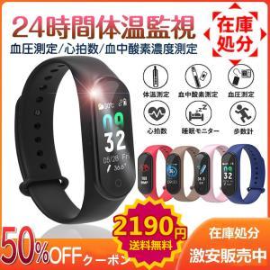 2021年最新スマートウォッチ 日本語 血圧 体温 血中酸素SpO2 スマートブレスレット 運動 i...
