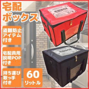 大容量 宅配ボックス 大型 60リットル 取っ手付き 戸建て 個人宅 3ポケット 軽い 折りたたみ可...