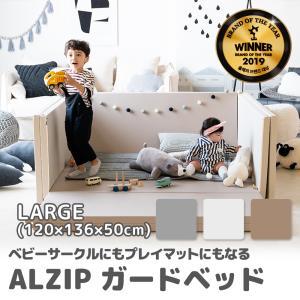 ベビーサークル プレイマット【国際検査済み ガードベッド】 ALZIP mat(アルジップマット)防...