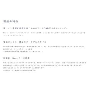 HONDEX(ホンデックス) PS-611CN...の詳細画像3