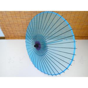 絹傘・日本舞踊傘・踊り傘 継柄 ブルー B