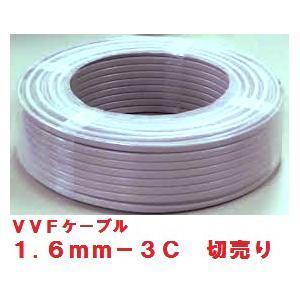 切り売り VVF(VA)ケーブル 1.6 x 3C  1m単位で販売しています