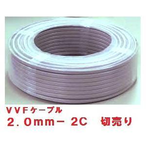 切り売り VVF(VA)ケーブル 2.0 x 2C  1m単位で販売しています