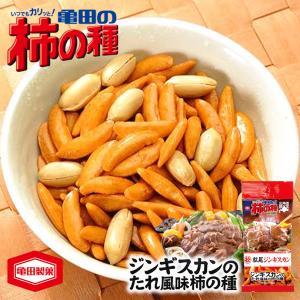 柿の種 松尾ジンギスカンのたれ風味 亀田 北海道 限定 菓子 プレゼント ギフト お土産