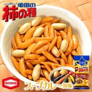 柿の種 スープカレー風味 56g 北海道 お土産 プレゼント ギフト