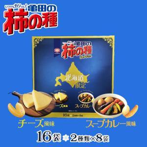 北海道限定 柿の種 チーズ風味 スープカレー風味 16袋入り 限定菓子 北海道 お土産 プレゼント ...