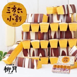 三方六の小割 5本入 柳月 北海道 お土産 バームクーヘン ミニサイズ ホワイトチョコ ミルクチョコ