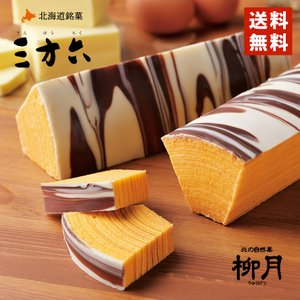 母の日 三方六 プレーン 送料無料 北海道 お土産 バームクーヘン ホワイトチョコ ミルクチョコ