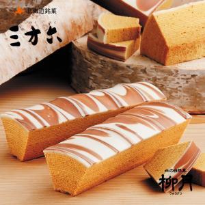 三方六 メープル 北海道 お土産 バームクーヘン ホワイトチョコ ミルクチョコ メープル