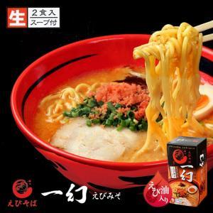 えびそば 一幻 えびみそ 2食入 北海道 お土産 札幌ラーメン 海老 味噌
