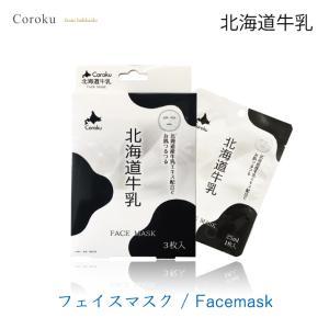 coroku 北海道牛乳 フェイスマスク 25ml 3枚入 美容 保湿 うるおい 牛乳 北海道 スキ...