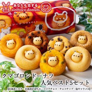 クマゴロンドーナツ人気ベスト5個セット 知床 有名 焼き菓子 かわいい Twitter Instag...