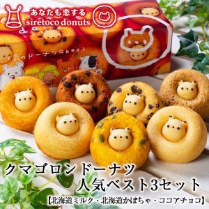 クマゴロンドーナツ人気ベスト3個セット 知床 有名 焼き菓子 かわいい Twitter Instag...