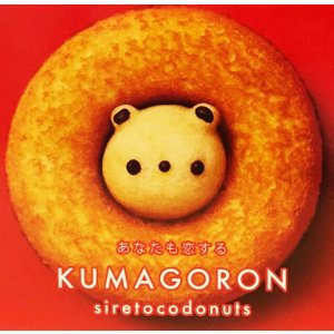 クマゴロンドーナツ 2個入 3個セット 送料無料 知床 有名 焼き菓子 かわいい Twitter I...