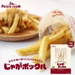 じゃがポックル 10袋入 北海道 カルビー お土産 人気 じゃがいも スナック菓子