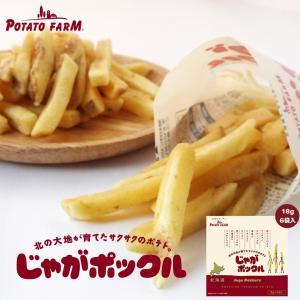 じゃがポックル 6袋入 北海道 カルビー お土産 人気 じゃがいも スナック菓子