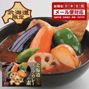 2000円ポッキリ 北海道スープカレーの素×3個セット 送料無料 メール便 ベル
