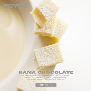 ロイズ 生チョコレート ホワイト 北海道 お土産 ホワイトチョコレート 洋酒