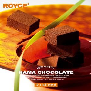 ロイズ 生チョコレート マイルドカカオ 北海道 お土産 生チョコ
