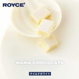 ロイズ 生チョコレート マイルドホワイト 北海道 お土産 ホワイトチョコレート 洋酒