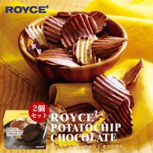 送料無料 2個セット ロイズ ポテトチップチョコレート オリジナル 北海道 お土産 ポテトチップス ...
