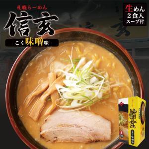 札幌ラーメン 信玄 こく味噌味 2食入 北海道 お土産 札幌ラーメン みそ
