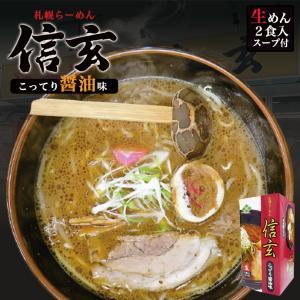 札幌ラーメン 信玄 こってり醤油味 2食入 北海道 お土産 札幌ラーメン 正油