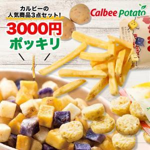 3000円ポッキリ カルビー セット商品 じゃがポックル(10袋入)・じゃがピリカ(6袋入)・ぽてコ...