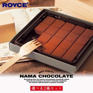 ロイズ 選べる生チョコセット 2箱セット 送料無料 北海道 人気 定番 お菓子 スイーツ 生クリーム