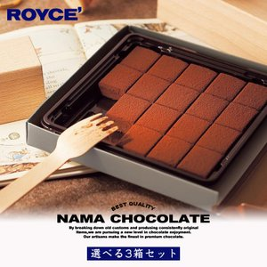 ロイズ 選べる生チョコセット 3箱セット 北海道 人気 定番 お菓子 スイーツ 生クリーム