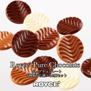 ロイズ ピュアチョコレート 選べる2個セット 北海道 お菓子 スイーツ チョコ クリスマス