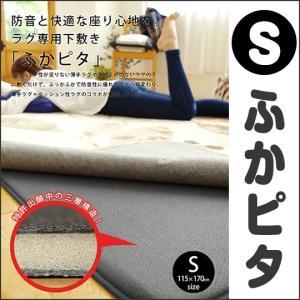 ふかピタ Sサイズ(115X170cm) (約1.5帖用) ラグ専用下敷き 敷くだけでふっくらカーペット ふかぴた フカピタ(沖縄県・離島発送不可)の写真