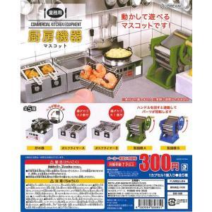 Jドリーム ガチャ 厨房機器マスコット 全5種 コンプセット|senkai-belle-de-nuit