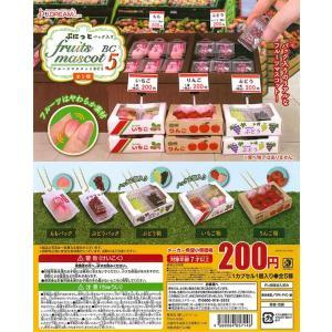 Jドリーム ガチャ ぷにっとパック入りフルーツマスコット5 全5種 コンプセット|senkai-belle-de-nuit