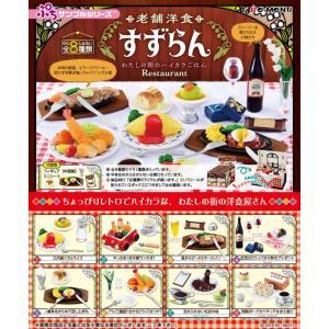 リーメント ぷちサンプルシリーズ 老舗洋食すずらん 全8種 コンプセット オトナ買いBOX ミニチュアレストラン|senkai-belle-de-nuit