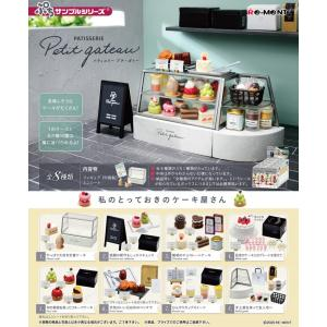 リーメント ぷちサンプルシリーズ PATISSERIE Petit gateau 全8種 コンプセット オトナ買いBOX ミニチュアケーキ パティスリー|senkai-belle-de-nuit