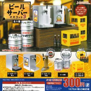 Jドリーム ガチャガチャ ビールサーバーマスコット3 全5種 コンプセット コンプリートセット ミニチュア瓶ビールケース|senkai-belle-de-nuit