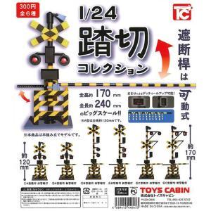 トイズキャビン ガチャガチャ 1/24踏切コレクション 全6種 コンプセット senkai-belle-de-nuit