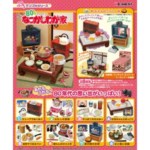 リーメント ぷちサンプル 80'sなつかしわが家  全8種 コンプセット コンプリートセット オトナ買いBOX ミニチュアフィギュア|senkai-belle-de-nuit