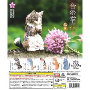 エール ガチャガチャ 合掌 猫拝 全5種 コンプセット ミニチュアフィギュア senkai-belle-de-nuit