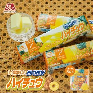 沖縄限定 ハイチュウ パイン味 12粒×5本入