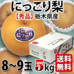 送料無料 にっこり梨 栃木県産 秀クラス 8−9玉 5Kg なし senkatsuhan