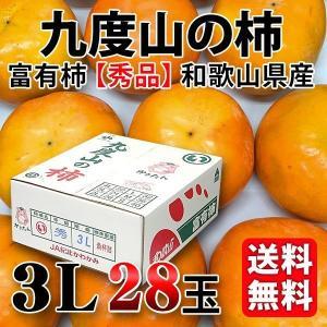 送料無料 九度山の柿 富有柿 かき 和歌山県産 秀品 28玉 約7.5Kg senkatsuhan